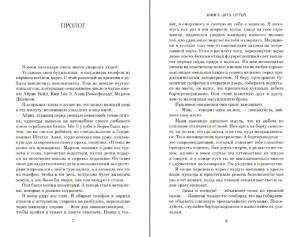 фото страниц Книга двух путей #4
