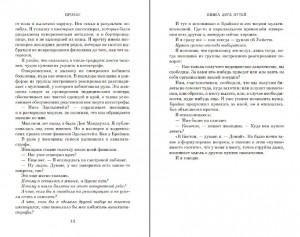 фото страниц Книга двух путей #6