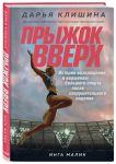 Книга Прыжок вверх. История возвращения к вершинам большого спорта после сокрушительного падения