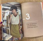 фото страниц Я хочу стать стилистом. 15 шагов, чтобы обрести профессию мечты #9
