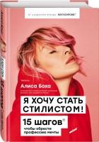 Книга Я хочу стать стилистом. 15 шагов, чтобы обрести профессию мечты