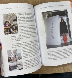 фото страниц Я хочу стать стилистом. 15 шагов, чтобы обрести профессию мечты #8