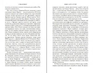 фото страниц Книга двух путей #11