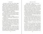 фото страниц Книга двух путей #8