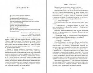 фото страниц Книга двух путей #7