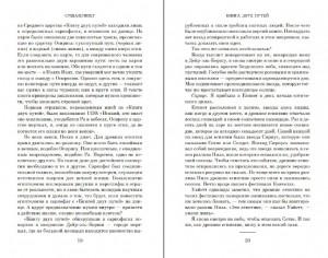 фото страниц Книга двух путей #10