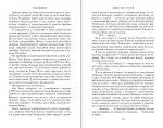 фото страниц Книга двух путей #9