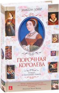 Книга Порочная королева. Роман о Екатерине Говард