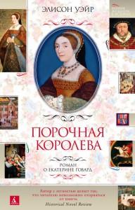 фото страниц Порочная королева. Роман о Екатерине Говард #2