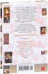 фото страниц Порочная королева. Роман о Екатерине Говард #14