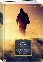 Книга Территория. Роман, повести, рассказы