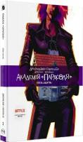 Книга Академія 'Парасоля'. Готель 'Забуття'. Книга 3