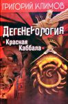 Книга Дегенерология. Красная Каббала