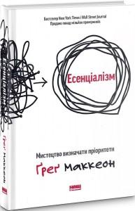 Книга Есенціалізм. Мистецтво визначати пріоритети