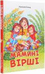 Книга Мамині вірші