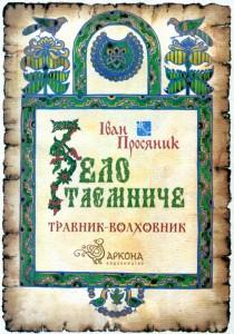 Книга Зело таємниче: Травник-волховник