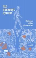 Книга Що приховує аутизм. Майбутнє нейрорізноманіття