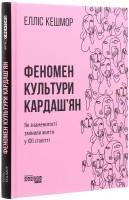 Книга Феномен культури Кардаш'ян. Як знаменитості змінили життя у 21 столітті