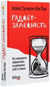 Книга Гаджет-залежність