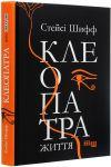 Книга Клеопатра. Життя