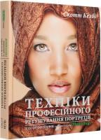 Книга Техніки професійного ретушування портретів для фотографів за допомогою Photoshop