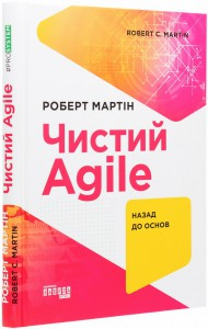 Книга Чистий Agile
