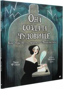 Книга Она создала чудовище. Как Мэри Шелли придумала 'Франкенштейна'