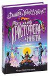 Книга Девять жизней Кристофера Чанта