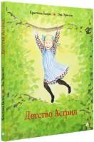 Книга Детство Астрид