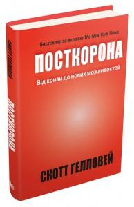 Книга Посткорона. Від кризи до нових можливостей
