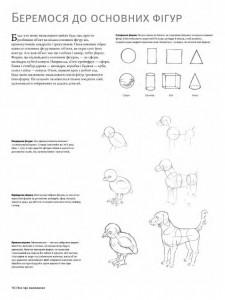 фото страниц Все про малювання #14
