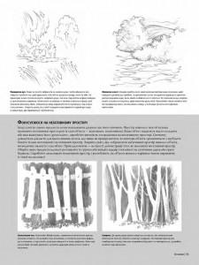 фото страниц Все про малювання #17
