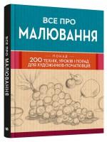 Книга Все про малювання