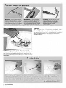 фото страниц Все про малювання #9