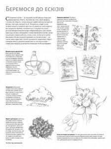 фото страниц Все про малювання #16