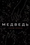 Книга Медведь