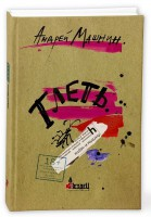 Книга Тлеть