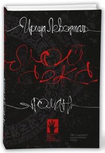 Книга Мой секс