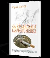 Книга За кулисами табачного бизнеса. От индейской трубки до электронной сигареты