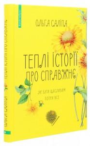 Книга Теплі історії про справжнє. Як бути щасливим попри все