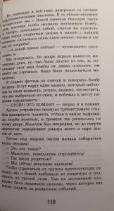 фото страниц Все нормально. Жизнь и приключения советского мальчика #11