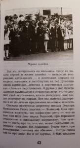 фото страниц Все нормально. Жизнь и приключения советского мальчика #2