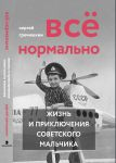 Книга Все нормально. Жизнь и приключения советского мальчика