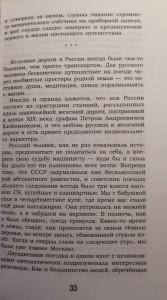 фото страниц Все нормально. Жизнь и приключения советского мальчика #3