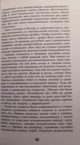 фото страниц Все нормально. Жизнь и приключения советского мальчика #7