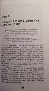 фото страниц Все нормально. Жизнь и приключения советского мальчика #9