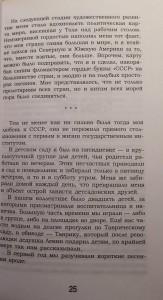 фото страниц Все нормально. Жизнь и приключения советского мальчика #4