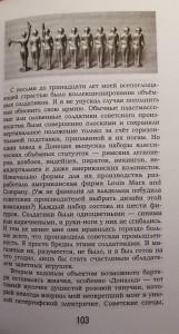 фото страниц Все нормально. Жизнь и приключения советского мальчика #8