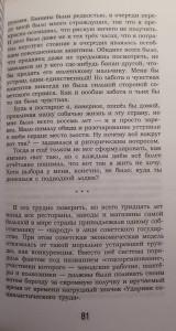 фото страниц Все нормально. Жизнь и приключения советского мальчика #5