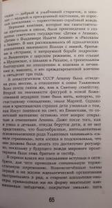 фото страниц Все нормально. Жизнь и приключения советского мальчика #6